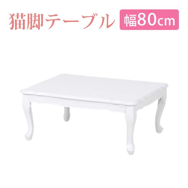 折りたたみ猫脚テーブル 幅80cm(ホワイト)(折れ脚 折りたたみ式 折り畳み センターテーブル リビングテーブル 猫足 姫系家具 可愛い かわいい オシャレ インテリア 長方形 白 ホワイト)
