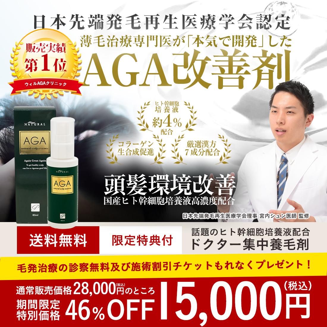 AGA監修 ドクター集中養毛剤 話題のヒト幹細胞培養液配合 AGAスカルプエッセンス 【80ml】
