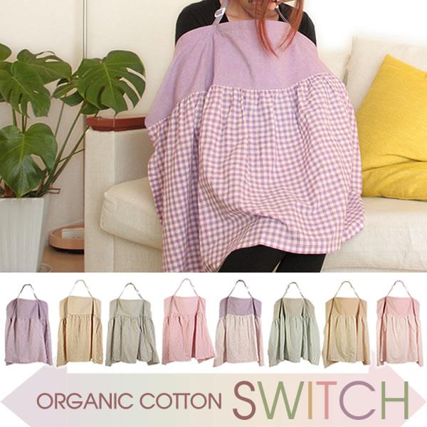 수 유 케이프 수 유 커버 Organic Switch 「 유기농 최고의 」 아기의 미래에 좋은 오가닉 코 튼