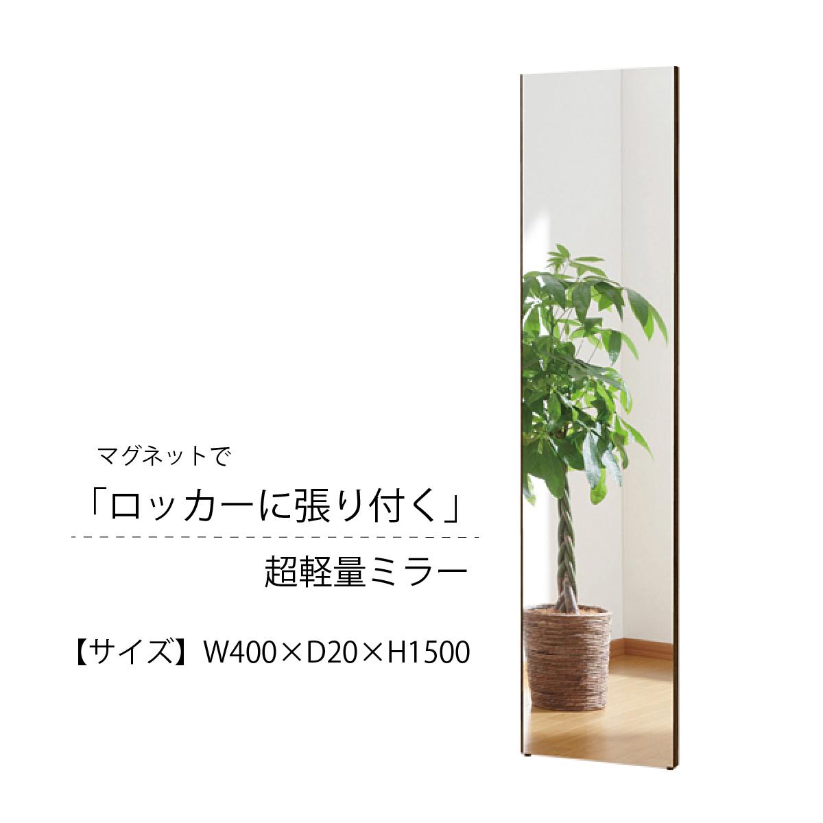 割れない軽量ミラー 高さ150cm ( 姿見 ミラー 鏡 マグネット 壁掛け 全身 おしゃれ 割れない )