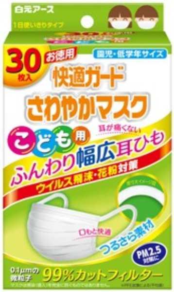 白元アース 快適ガード さわやかマスク こども用30枚入 30個セット 【あす楽対応商品】【花粉】