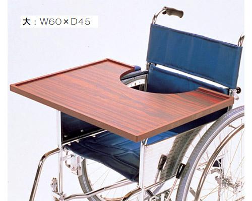 車椅子用テーブル KF-4 日進医療器車椅子 車椅子関連用品 車いす用 車イス用 介護用品