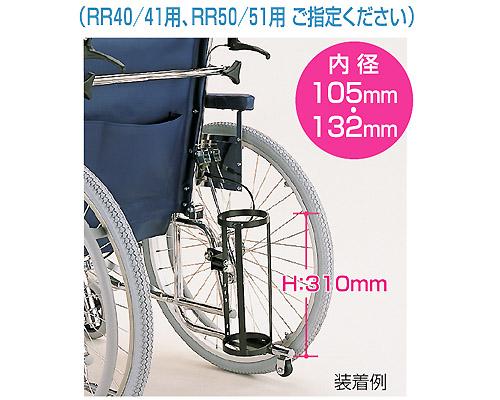 【受注生産】酸素ボンベ架台 内径105mm リクライニング車椅子用 カワムラサイクル 【介護用品】【車イスオプション】【部品】