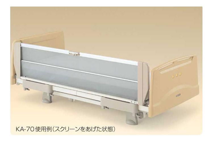 ベッドサイドレール KA-70 全面スクリーンタイプ パラマウントベッド 【介護用品】