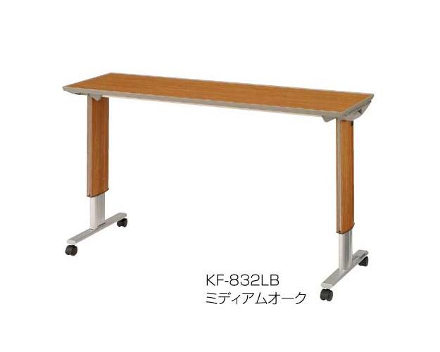 オーバーベッドテーブル KF-832LB ロック機構なし パラマウントベッド 【介護用品】【ベッド用】