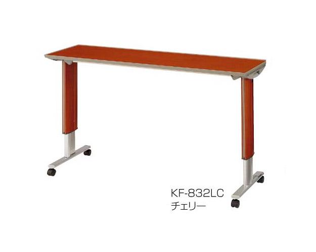 オーバーベッドテーブル KF-832LC ロック機構なし パラマウントベッド 【介護用品】