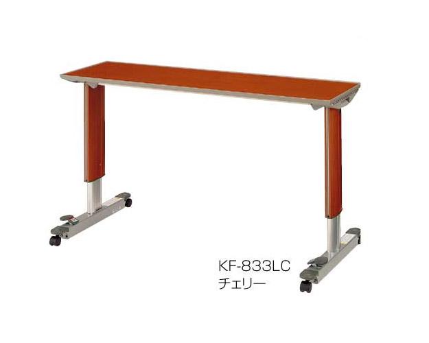 オーバーベッドテーブル KF-833LC ロック機構付き パラマウントベッド 【介護用品】