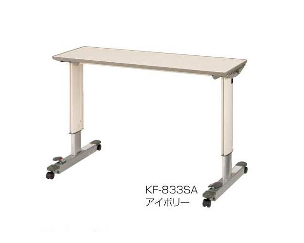 オーバーベッドテーブル KF-833SA ロック機構付き パラマウントベッド 【介護用品】