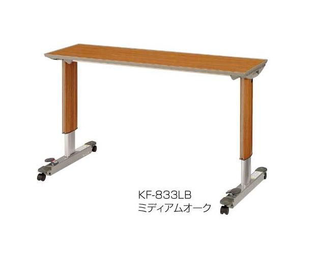 オーバーベッドテーブル KF-833SB ロック機構付き パラマウントベッド 【介護用品】