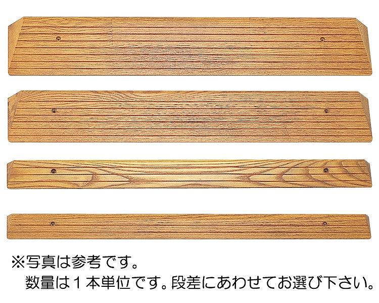 スロープ 段さ 木製ミニスロープ TM-999-40/長さ140×奥行12.5cm トマト 【介護用品】