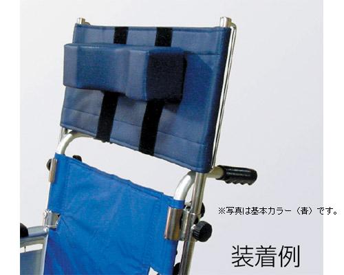 背延長(枕付き) 基本カラー カワムラサイクル車椅子 オプション パーツ 後付け 介護用品