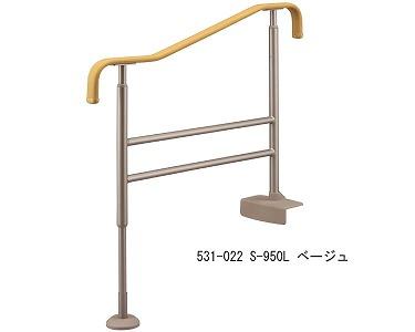 上がりかまち用手すり S-950L/531-022 ベージュ アロン化成 【smtb-kd】【介護用品】