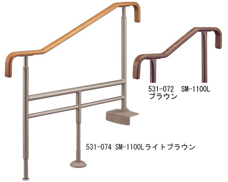 上がりかまち用手すり SM-1100L アロン化成 【smtb-kd】【介護用品】