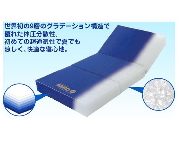 マットレス「エアロG] AEROG-160【smtb-kd】【介護用品】