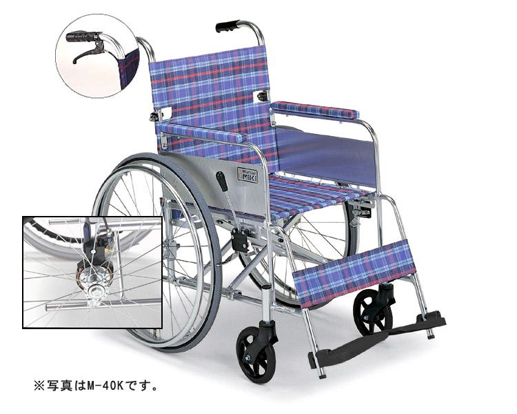 アルミ自走式車椅子 M-40KDB、M-43KDB、M-45KDB (介助ブレーキ付) 超軽量 ミキ 【smtb-kd】【介護用品】