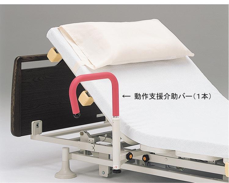 動作支援介助バー(1本) K-31W 100cm幅用 シーホネンス 【介護用品】