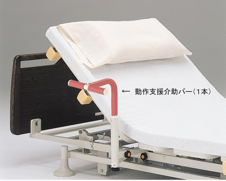 動作支援介助バー(1本) K-33 90cm幅用 シーホネンス 【介護用品】