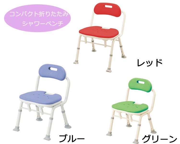 介護用 風呂椅子 コンパクト折りたたみシャワーベンチ IC (背付タイプ) 安寿 介護 椅子 介護用品 風呂椅子 お風呂 椅子 風呂いす 風呂イス【smtb-kd】