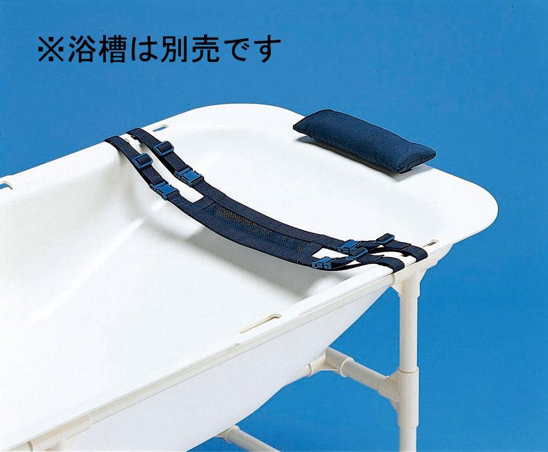 介護浴槽湯った~り用 安心枕セット TNN-MS トマト入浴介助 介護用品