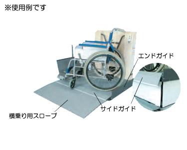 スマートリフト120 オプション 横乗りキット/  相模ゴム工業 【smtb-kd】【介護用品】