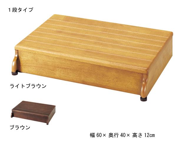 木製玄関台 1段タイプ 60W-40-1段 アロン化成 【smtb-kd】【介護用品】