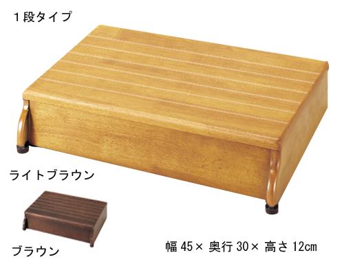 木製玄関台 1段タイプ 45W-30-1段 アロン化成 【介護用品】【smtb-kd】