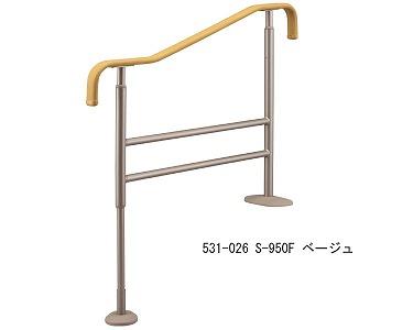 上がりかまち用手すり S-950F/531-026 ベージュ アロン化成 【smtb-kd】【介護用品】
