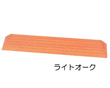 木製スロープ 段さ  滑りにくいスロープ S-44 バリアフリー静岡 【介護用品】