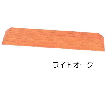 木製スロープ 段さ  滑りにくいスロープ S-49 バリアフリー静岡 【介護用品】