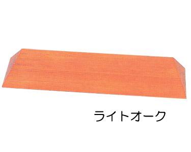 木製スロープ 段さ  滑りにくいスロープ S-59 バリアフリー静岡 【介護用品】