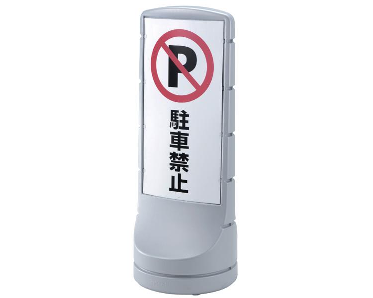 スタンドサイン 120 リッチェル 【smtb-kd】【介護用品】