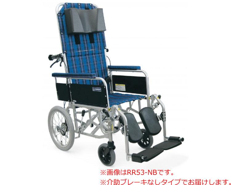 アルミ製フルリクライニング介助用車椅子 RR53-N (RR51-Nの後継商品です) カワムラサイクル 【smtb-kd】【介護用品】【車いす 車イス】【歩行補助】【介護タクシー 人気】