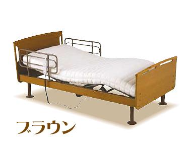介護用ベッド ウェイクアップベッド 電動リクライニングベッド ニューレイルS1.8 1モーター KAM-070SG1 ブラウン コイズミファニテック 【介護用品】