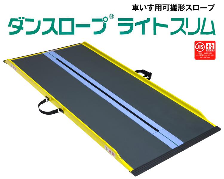 スロープ 段さ ダンスロープライト スリムタイプ 長さ85cm R-85SL ダンロップ 【介護用品】【smtb-kd】