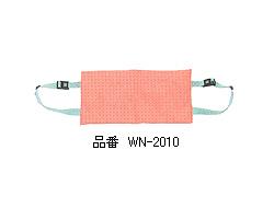 ヘッドサポート WN-2010 【ウェル・ネット】【smtb-kd】【介護用品】
