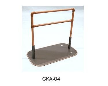 たちあっぷ/CKA-04 SET MB 矢崎化工 【手すり】【立ち上がる】【smtb-kd】【介護用品】