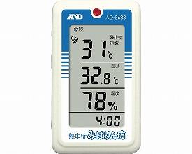 熱中症指数モニター 熱中症みはりん坊/AD5688 ホワイト 20個セット エー・アンド・ディ 【smtb-kd】【介護用品】【施設備品】【温度湿度】