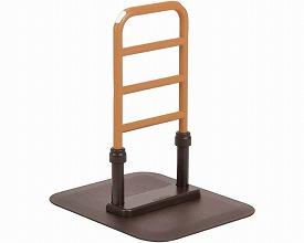 ルーツ センタータイプ MNTPSBR モルテン手すり 立ち上がる 立ち上がり補助 介護用品 ささえ 手摺り