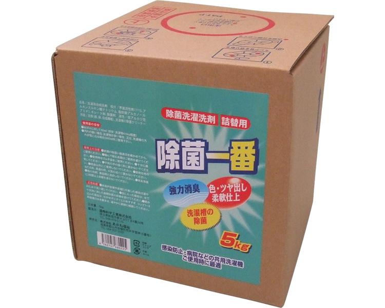 除菌洗濯洗剤 除菌一番/5kg詰替用 4個入り あかね福祉 【介護用品】