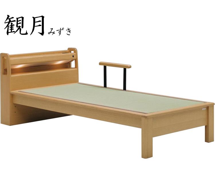 ▲ 畳ベッド 観月 シングルサイズ/ グランツ 【介護用品】【smtb-kd】
