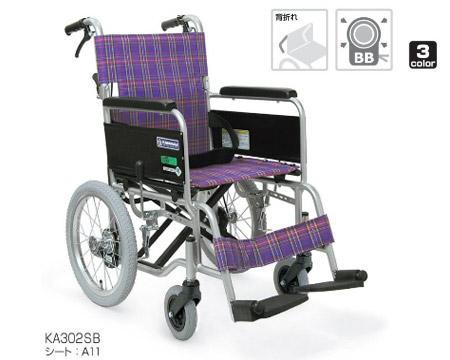 アルミフレーム介助用車椅子(ソフトタイヤ軽量仕様) KA402SB カワムラサイクル介護用品 車いす 車イス歩行補助 福祉用具