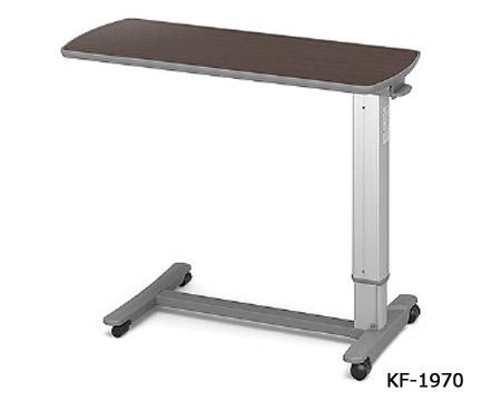 ベッドサイドテーブル KF-1970 ウォールナット パラマウントベッド 【介護用品】【サイドテーブル】【寝台付属品】
