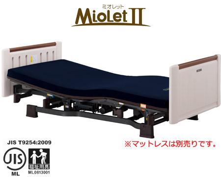 在宅介護用ベッド ミオレットII 背上げ1モーター レギュラータイプ ホワイティ P106-11AB プラッツ 【smtb-kd】MioLetII(ミオレット2)【介護用品】【介護ベッド】【背上げ】【高さ調整】