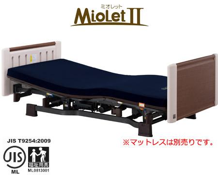在宅介護用ベッド ミオレットII 3モーター ショートタイプ ウッディBRボード P106-32AA プラッツ 【smtb-kd】MioLetII(ミオレット2)【介護用品】【介護ベッド】【背上げ】【高さ調整】