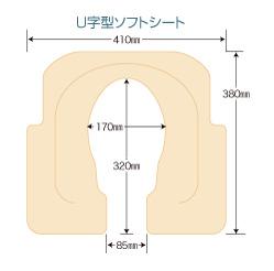 シャワーキャリーオプション U字型ソフトシート ベージュシート(発砲ウレタン) 睦三介護用品 交換部品 パーツ