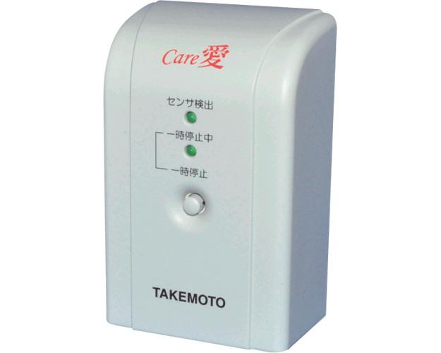 Care愛 超音波離床センサー子機のみ 有線タイプ/Ci-S2 タケモトデンキ 【介護用品】