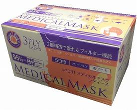 メディカルマスク3PLY 女性用 7031(1箱50枚入)40個箱入り 川西工業マスク 3層構造 フリーサイズ ケース販売 まとめ買い 介護用品 医療 感染予防