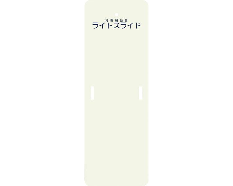 ライトスライド Sサイズ/LS-S ケアメディックス 【介護用品】