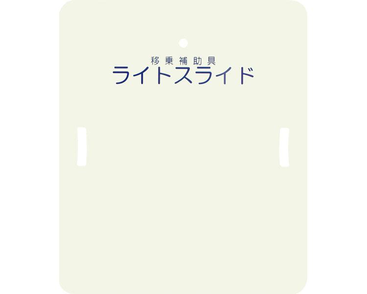 ライトスライド ハーフサイズ/LS-H ケアメディックス 【介護用品】