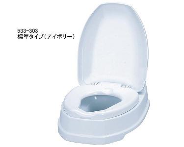 サニタリーエースOD両用 補高♯8/871-032 アイボリー アロン化成 【介護用品】